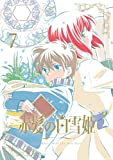 赤髪の白雪姫 Vol.7〈通常版〉[DVD]