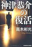 神津恭介の復活 (光文社文庫)