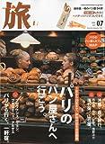 旅 2009年 07月号 [雑誌] 画像