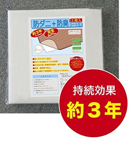 【日本製】防ダニ+防臭シートS【2枚入り】 90×90cm/...