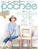 ソーイングpochee vol.9 (Heart Warming Life Series) 画像