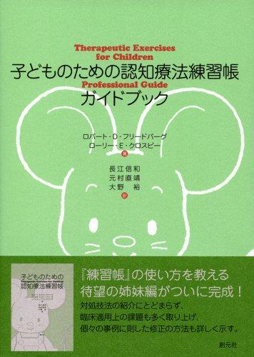 子どものための認知療法練習帳ガイドブックの詳細を見る