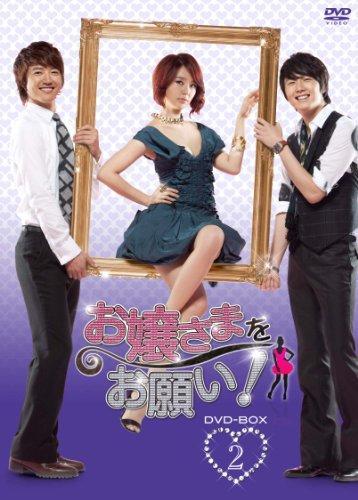 お嬢さまをお願い! DVD-BOX2
