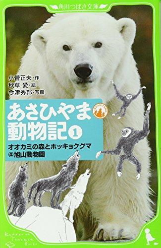 あさひやま動物記(1)  オオカミの森とホッキョクグマ@旭山動物園 (角川つばさ文庫)の詳細を見る
