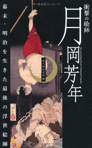 衝撃の絵師 月岡芳年 [単行本(ソフトカバー)] / 新人物往来社 (編集); 新人物往来社 (刊)