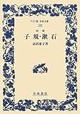 回想 子規・漱石 (ワイド版岩波文庫)