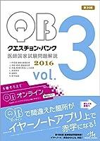 クエスチョン・バンク 医師国家試験問題解説 2016 vol.3
