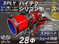 ホースバンド付き ハイテクノロジー シリコンホース ストレート ショート 同径 内径 28Φ レッド ロゴマーク無し インタークーラー ターボ インテーク ラジェーター ライン パイピング 接続ホース 汎用品