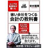 ユニクロ監査役が書いた 強い会社をつくる会計の教科書