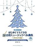 はじめてでもできる 20音用ミュージックベル曲集~クリスマス編 [伴奏CD付] (余興にオススメ!)