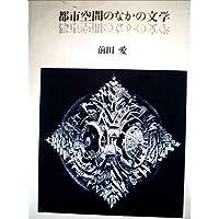都市空間のなかの文学 (1982年)