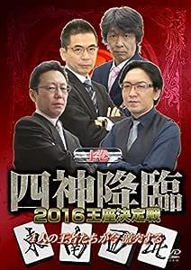 四神降臨2016王座決定戦 上巻 [DVD]