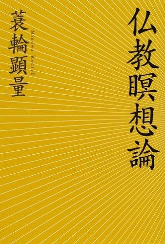 仏教瞑想論の詳細を見る
