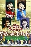 NHKおかあさんといっしょ ファミリーコンサート「ゆうきいっぱい!ともだちパワー」を試聴する