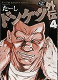 ドンケツ外伝 4 (ヤングキングコミックス)