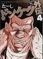 ドンケツ外伝 第04巻