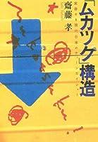 「ムカツク」構造―変容する現代日本のティーンエイジャー