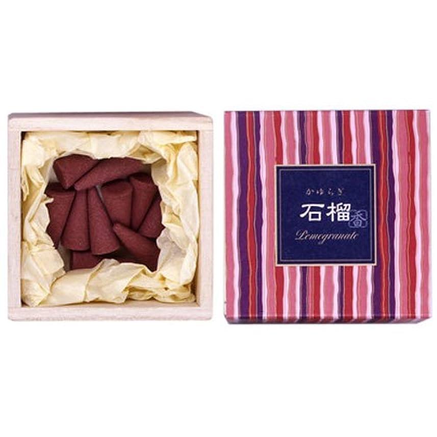 かゆらぎ お香 石榴(ざくろ) コーン 香立付 12個 【日本香堂】