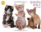 ほのぼの子ねこ (ヤマケイカレンダー2013 Yama-Kei Calendar 2013)