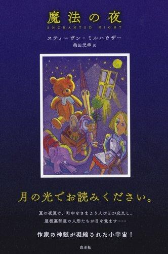 魔法の夜 / スティーヴン・ミルハウザー