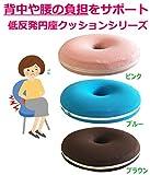 低反発 クッション (円座 ブルー ) 底付きしにくいしっかりした硬さ カバー が取り外して洗えるので清潔 腰痛 姿勢 対策に