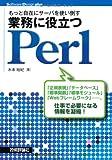 もっと自在にサーバを使い倒す 業務に役立つPerl (Software Design plus) -