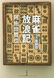 麻雀放浪記 3 激闘篇 (文春文庫)