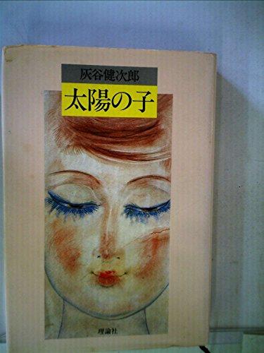 太陽の子 (1981年) (Large print booksシリーズ)