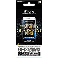 レイ・アウト iPhone7 Plus フィルム 9H耐衝撃・ブルーライトカット・光沢・防指紋・ハイブリッドガラスコートフィルム RT-P13FT/V1