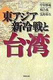 東アジア新冷戦と台湾