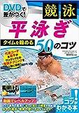 DVDで差がつく! 競泳 平泳ぎ タイムを縮める50のコツ (コツがわかる本!)