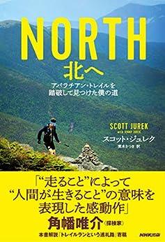 [スコット・ジュレク]のNORTH 北へ アパラチアン・トレイルを踏破して見つけた僕の道