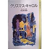 クリスマス・キャロル (岩波少年文庫 (2001))