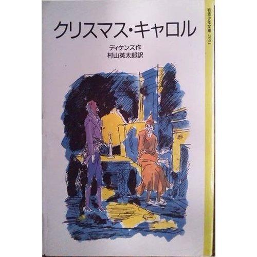 クリスマス・キャロル (岩波少年文庫 (2001))の詳細を見る