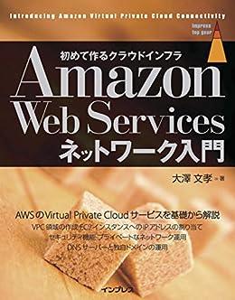 [大澤文孝]のAmazon Web Servicesネットワーク入門 impress top gearシリーズ