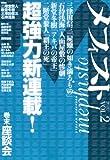 メフィスト 2010 VOL.2 (講談社ノベルス)