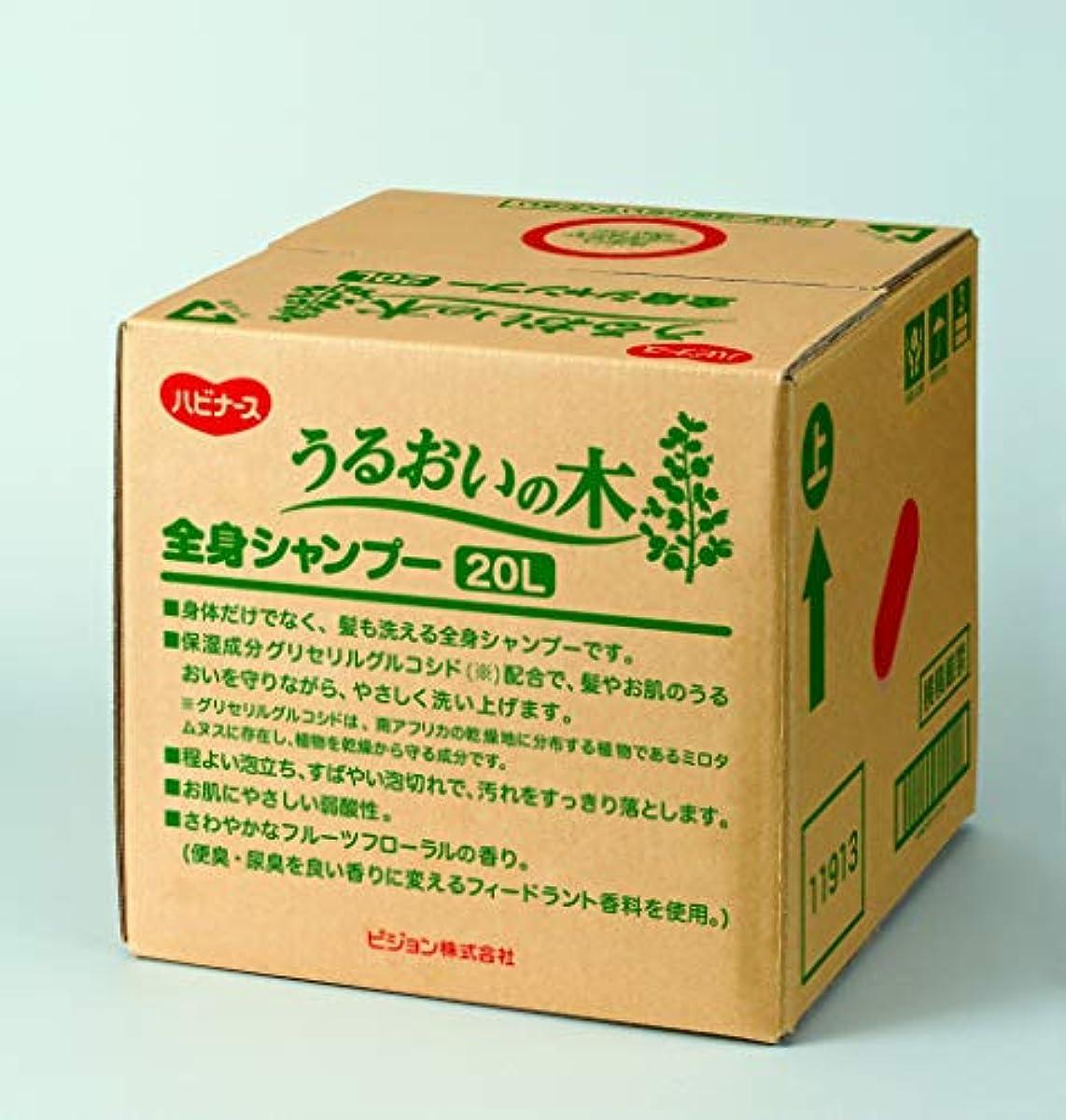 添加剤果てしないいつうるおいの木 全身シャンプー 20L
