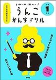 日本一楽しい漢字ドリル うんこかん字ドリル 小学1年生(書籍/雑誌)
