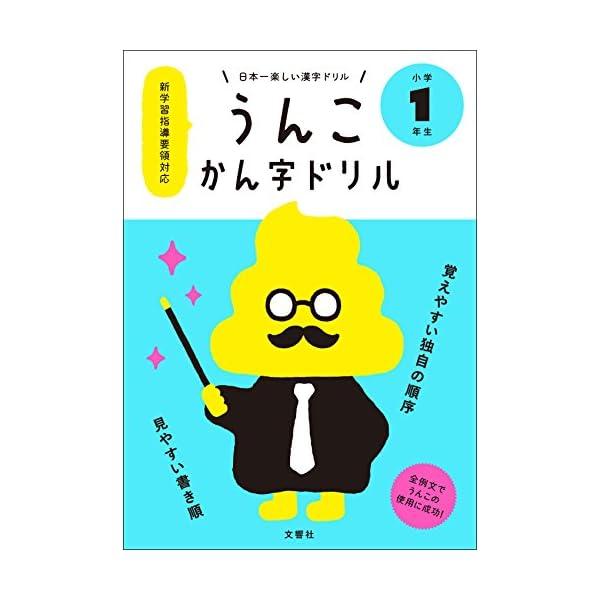 日本一楽しい漢字ドリル うんこかん字ドリル 小学1年生の商品画像