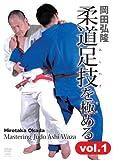岡田弘隆 柔道足技を極める vol.1[DVD]