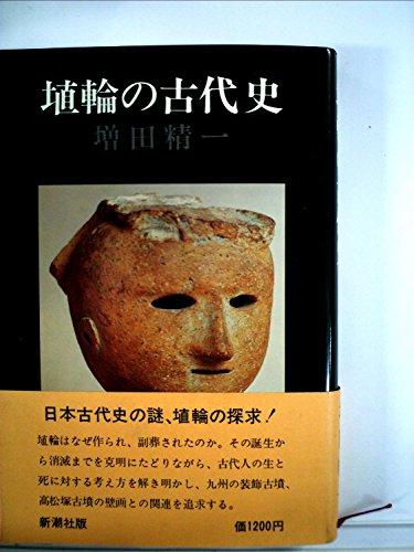 埴輪の古代史 (1976年)