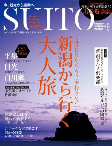 SUITO(新潟粋人)12号