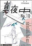 季刊 真夜中 No.10 2010 Early Autumn 特集:トラベリング 画像