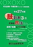 肢別本〈4〉民事系民法2 債権/親族/相続/要件事実〈平成27年版〉