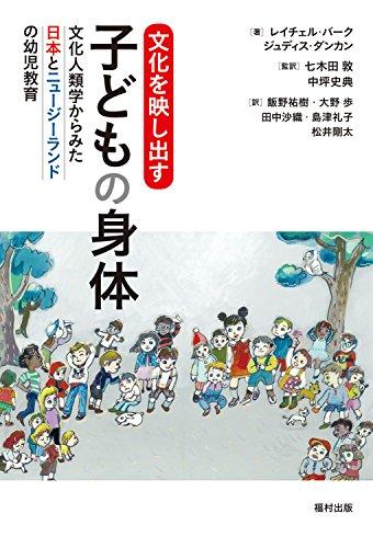 文化を映し出す子どもの身体 文化人類学からみた日本とニュージーランドの幼児教育