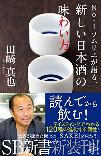 No.1ソムリエが語る、新しい日本酒の味わい方 (SB新書)