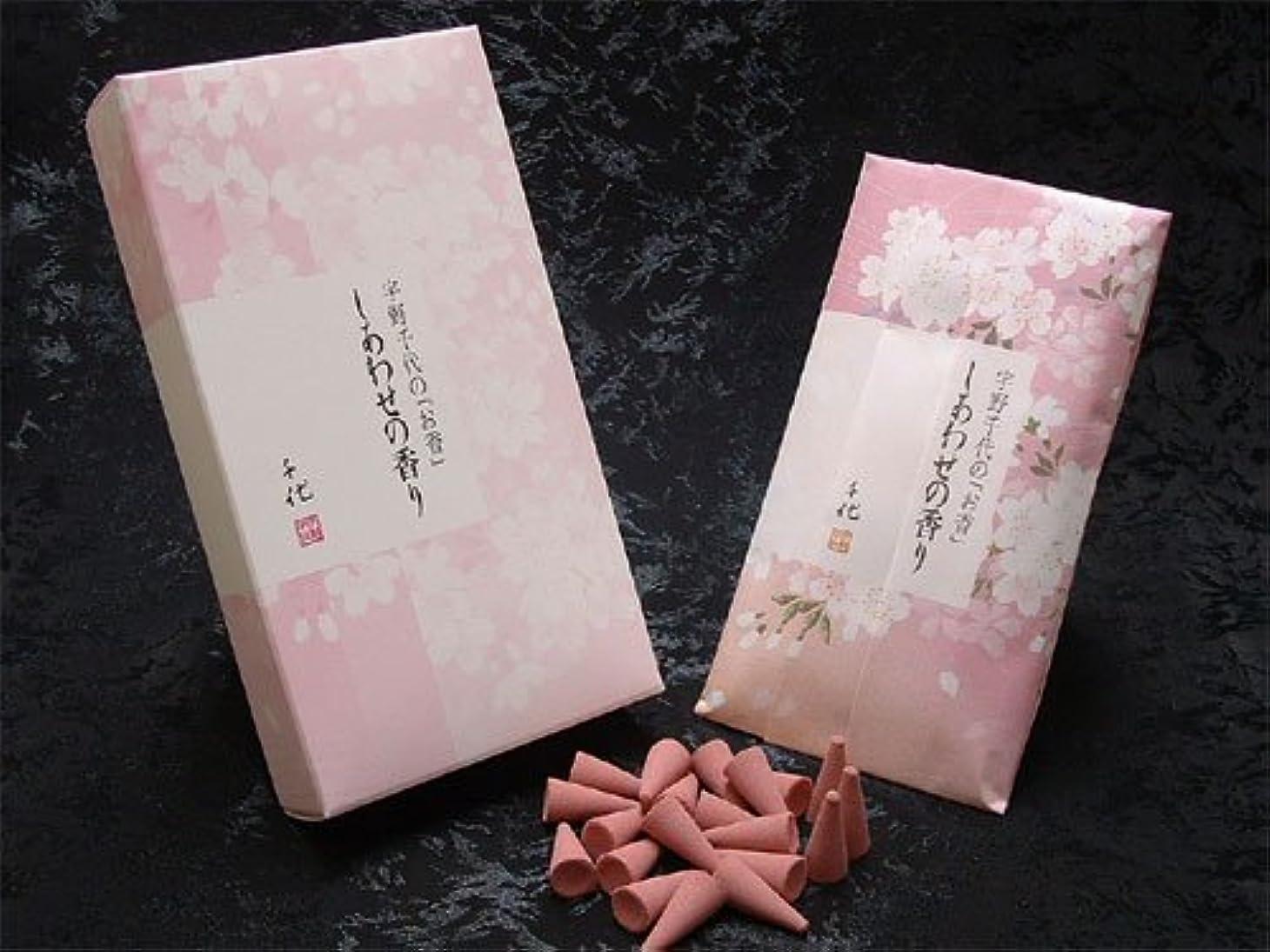 お願いします活性化代わって日本香堂のお香 宇野千代 しあわせの香り コーン型 20個入り