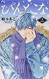 ぴんとこな 14 (Cheeseフラワーコミックス)