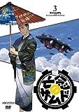 亡念のザムド 3 [DVD]