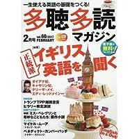 多聴多読(たちょうたどく)マガジン2017年2月号[CD付]